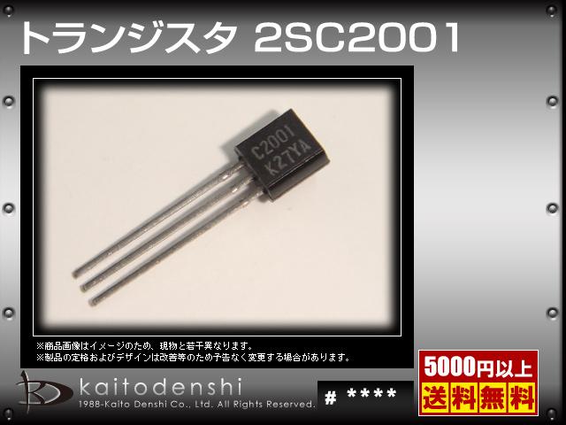 2SC2001(50個) 2SC2001 トランジスタ [NEC]