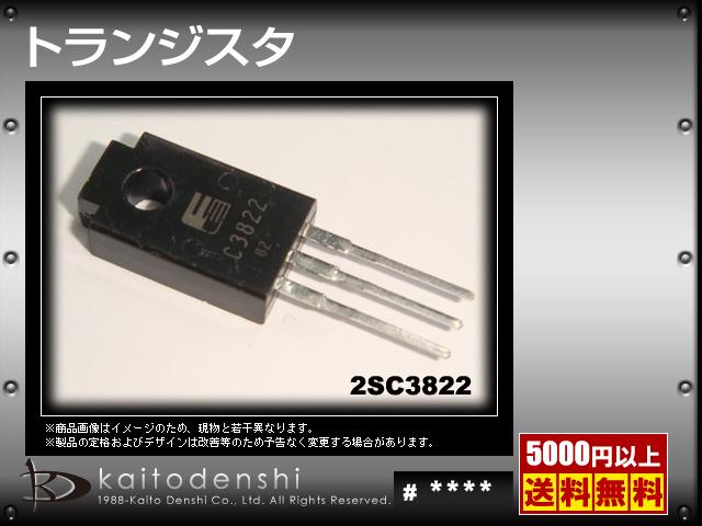 2SC3822(10個) 2SC3822 NPNトランジスタ [FUJI]