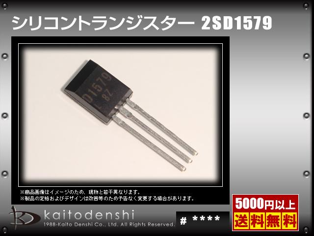 2SD1579(1個) 2SD1579 トランジスタ [NEC]