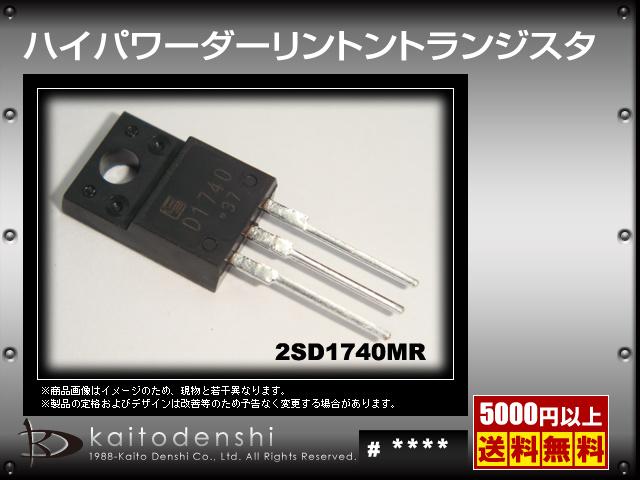 2SD1740MR(10個) 2SD1740MR ハイパワーダーリントントランジスタ [FUJI]