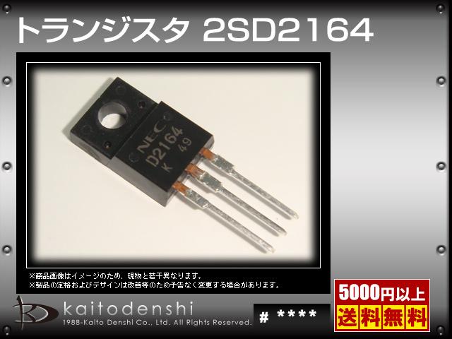 2SD2164(10個) 2SD2164 トランジスタ [NEC]