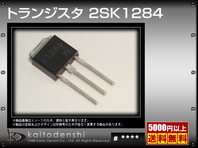 2SK1284(10個) 2SK1284 トランジスタ [NEC]