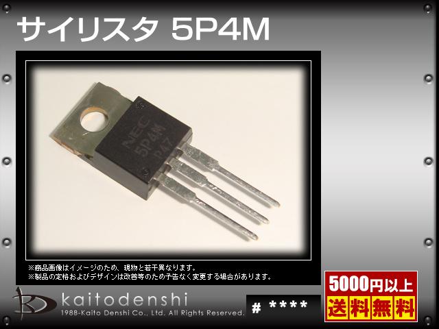 5P4M(10個) 5P4M サイリスタ [NEC]