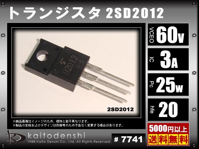 Kaito7741(10個) NPNトランジスタ 2SD2012 TO-220F
