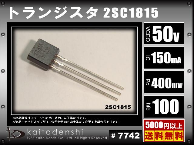 Kaito7742(100個) NPNトランジスタ 2SC1815Y TO-92