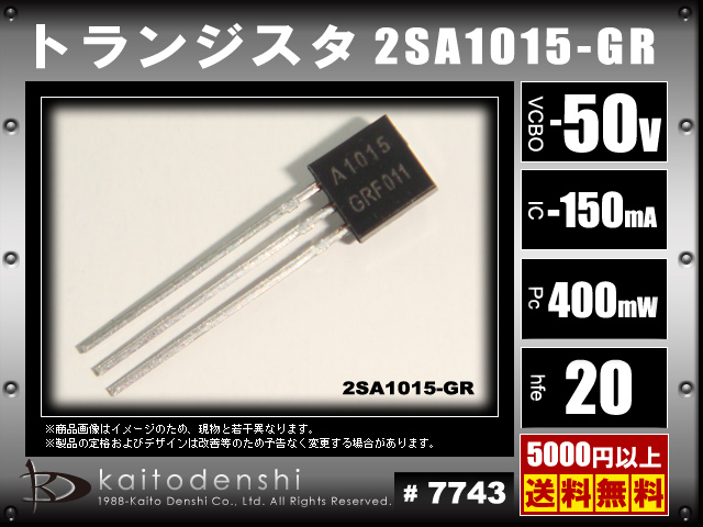Kaito7743(100個) PNPトランジスタ 2SA1015-GR TO-92