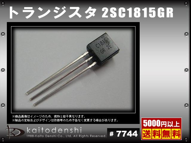 7744(10個) NPNトランジスタ 2SC1815GR