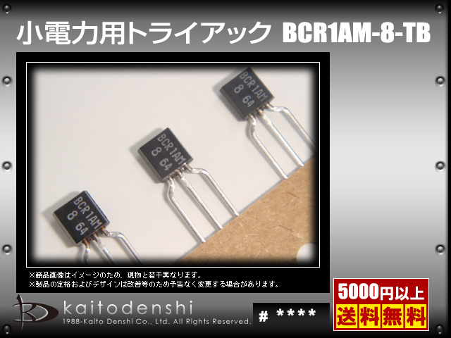 BCR1AM-8-TB(5個) BCR1AM-8-TB トランジスタ [MITSUBISHI]