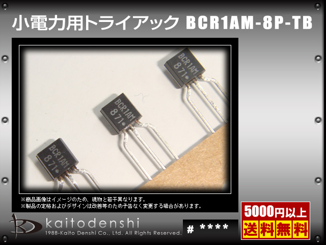 BCR1AM-8P-TB(5個) BCR1AM-8P-TB トランジスタ