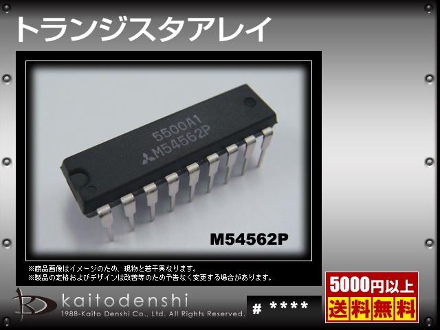 M54562P(1個) M54562P トランジスタアレイ [MITSUBISHI]