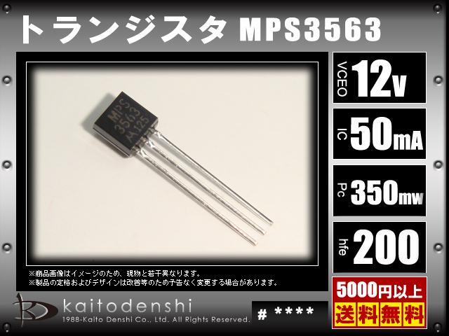 MPS3563(10個) MPS3563 トランジスタ [MOTOROLA]