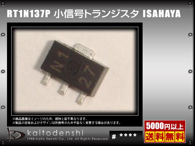 RT1N137P(1000個) RT1N137P 小信号トランジスタ [ISAHAYA]