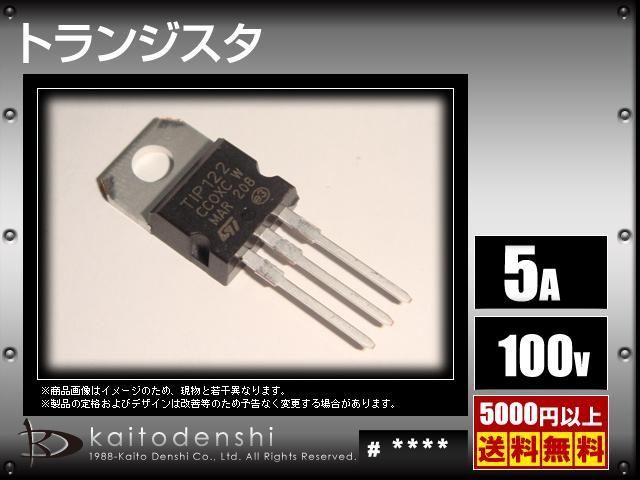 TIP122(1000個) TIP122 トランジスタ [ST]