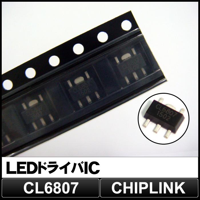 Kaito7419(100個) LEDドライバ IC CHIPLINK CL6807