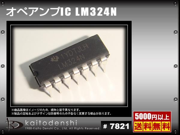 Kaito7821(100個) Texas Instruments LM324N オペアンプ(DIP)