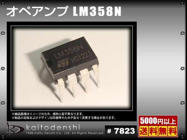 Kaito7823(100個) STMicroelectronics LM358N オペアンプ(DIP)