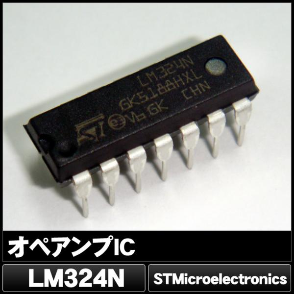 Kaito7824(100個) ST MICROELECTRONICS LM324N オペアンプ(DIP)