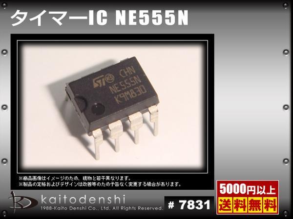 Kaito7831(1000個) STMicroelectronics NE555N タイマー(DIP)