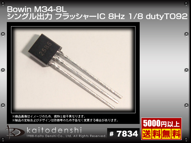 Kaito7834(1000個) Bowin M34-8L シングル出力 フラッシャーIC 8Hz 1/8 duty TO92