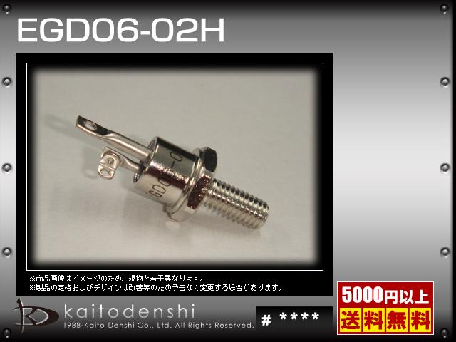 EGD06-02H(1個) EGD06-02H サイリスタ