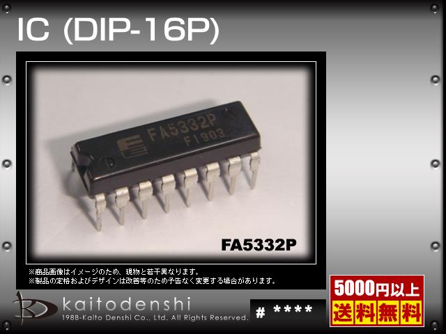 FA5332P(100個) FA5332P IC (DIP-16P) [FUJI]