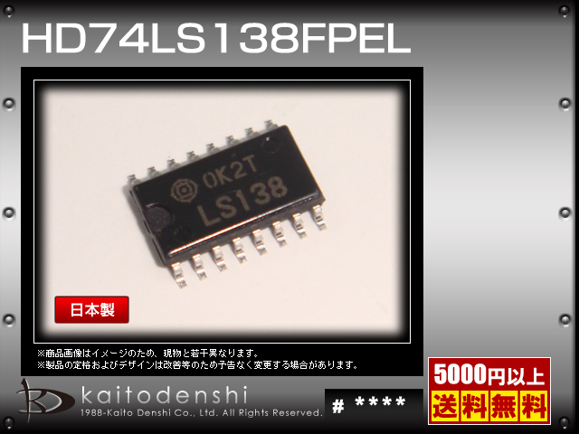 HD74LS138FPEL(10個) HD74LS138FPEL IC [HITACHI]
