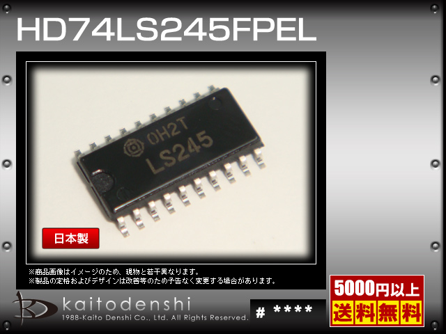 HD74LS245FPEL(10個) HD74LS245FPEL IC [HITACHI]