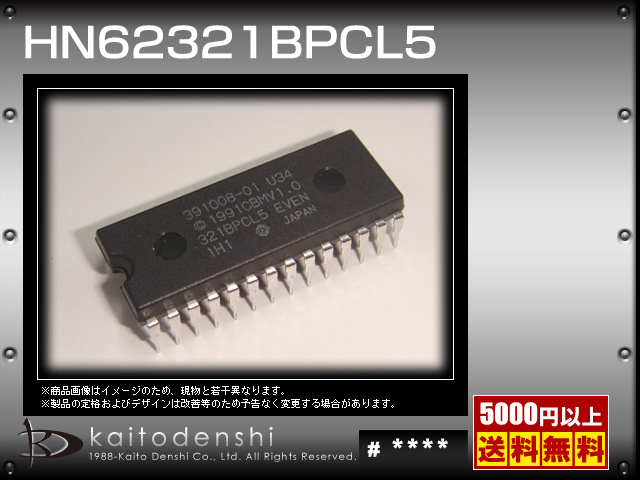 HN62321BPCL5(10個) HN62321BPCL5 IC [HITACHI]