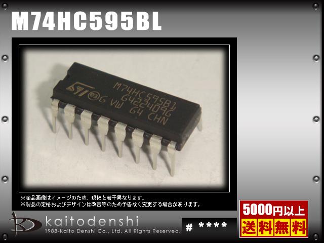 M74HC595BL(10個) M74HC595BL IC [ST]