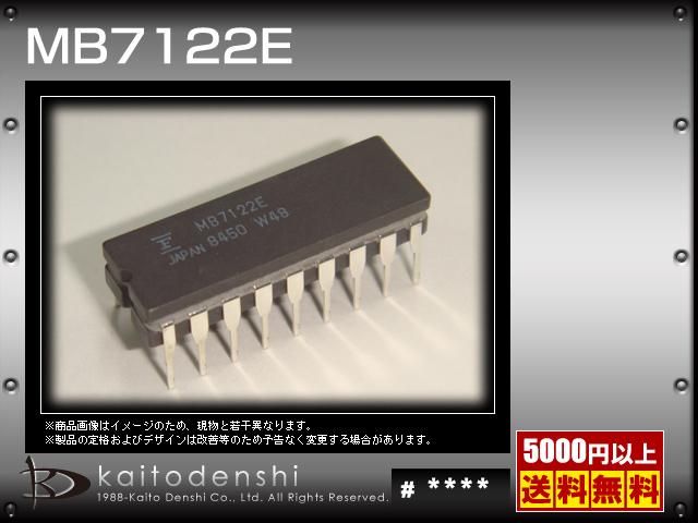 MB7122E(10個) MB7122E (DIP) [FUJITSU]