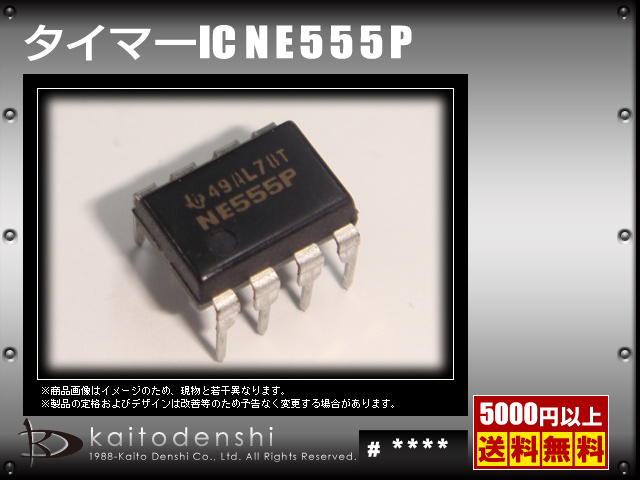 NE555P(2個) NE555P IC TEXAS [INSTRUMENTS]
