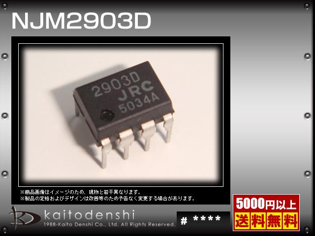 NJM2903D(2個) NJM2903D (2回路コンパレーター)