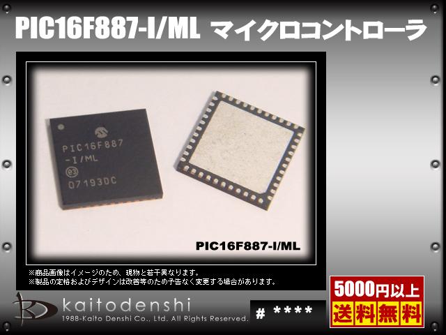 PIC16F887-I-ML(1個) PIC16F887-I/ML マイクロコントローラ PIC16F8シリーズ