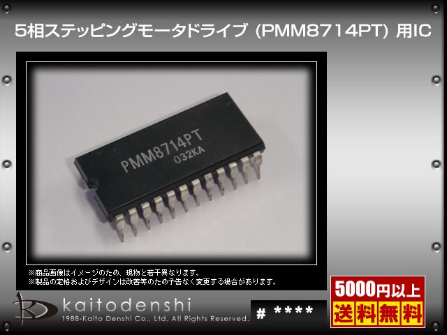 PMM8714PT(1個) 5相ステッピングモータドライブ (PMM8714PT) 用 IC