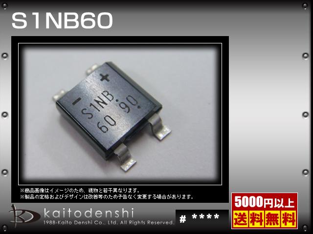 S1NB60(10個) S1NB60 ブリッジダイオード 600V/1A [SHINDENGEN]