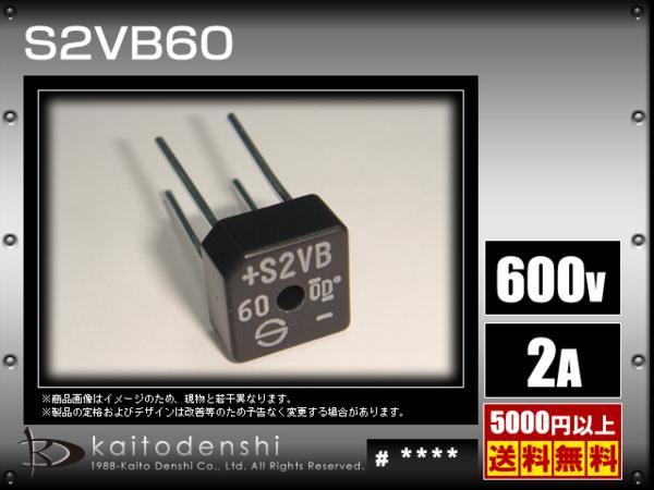 S2VB60(2個) S2VB60 ブリッジダイオード [SHINDENGEN]