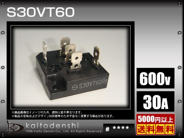 S30VT60(2個) S30VT60 ブリッジダイオード [SHINDENGEN]