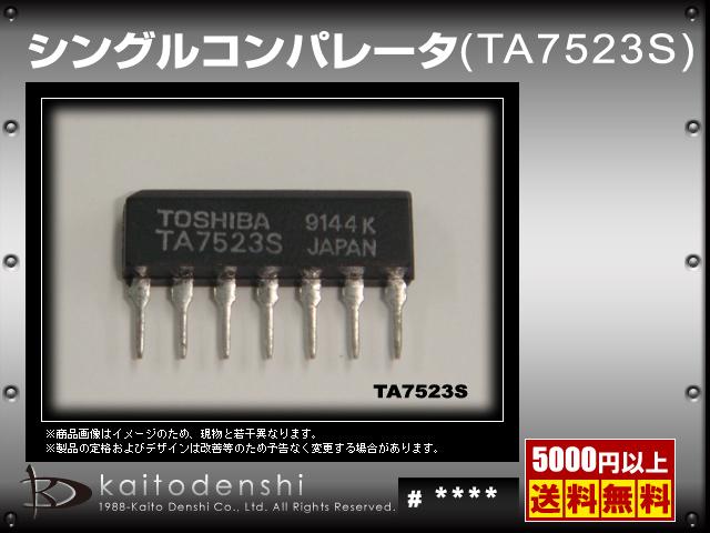 TA7523S(10個) TA7523S IC [TOSHIBA]