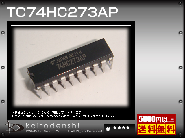 TC74HC273AP(100個) TC74HC273AP