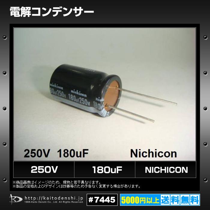 Kaito7445(100個) 電解コンデンサー 250V 180uF [Nichicon]