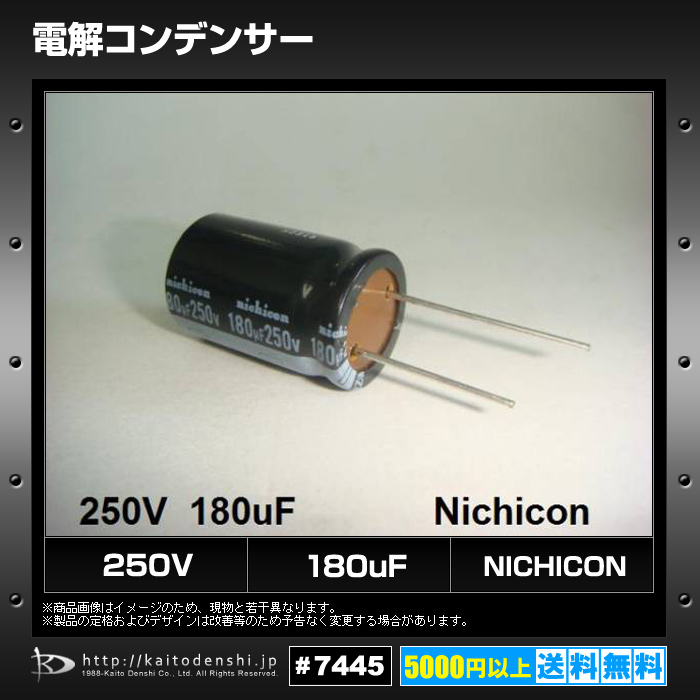 Kaito7445(50個) 電解コンデンサー 250V 180uF [Nichicon]