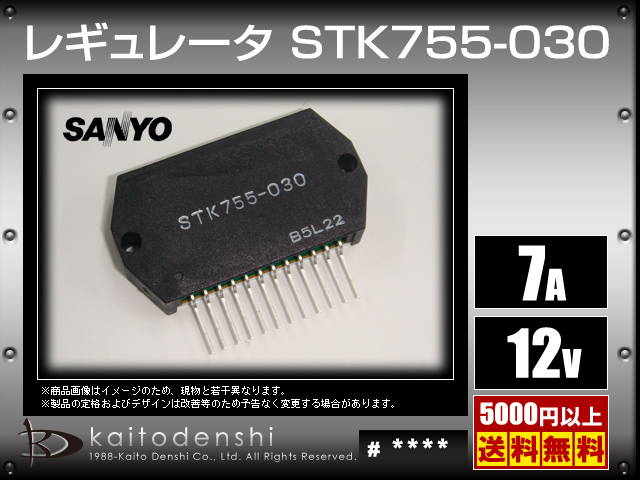 STK755-030(1個) STK755-030 レギュレータ [SANYO]