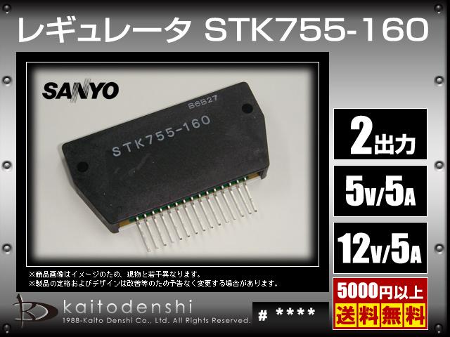 STK755-160(10個) STK755-160  レギュレータ [SANYO]