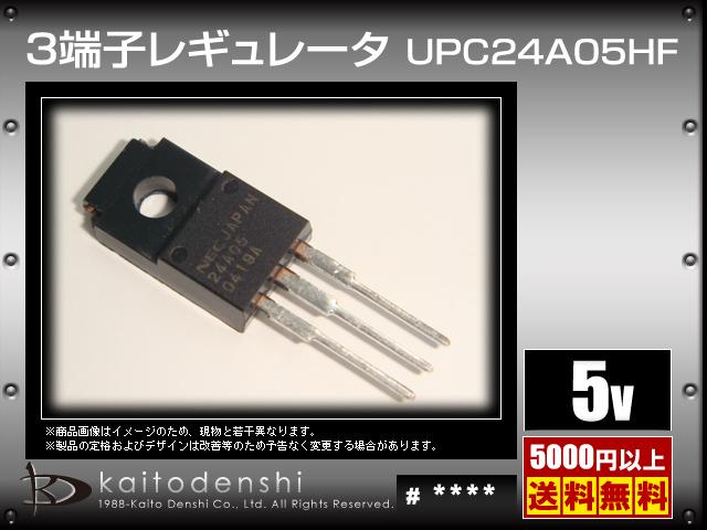 UPC24A05HF(10個) UPC24A05HF レギュレータ [NEC]