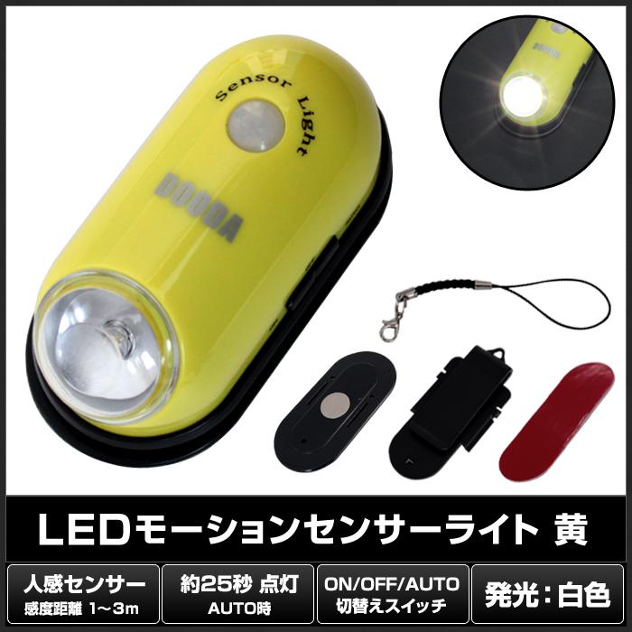 【人感センサー付き 自動点灯】 LEDモーションセンサーライト 黄ボディー SN109S(dooda製)