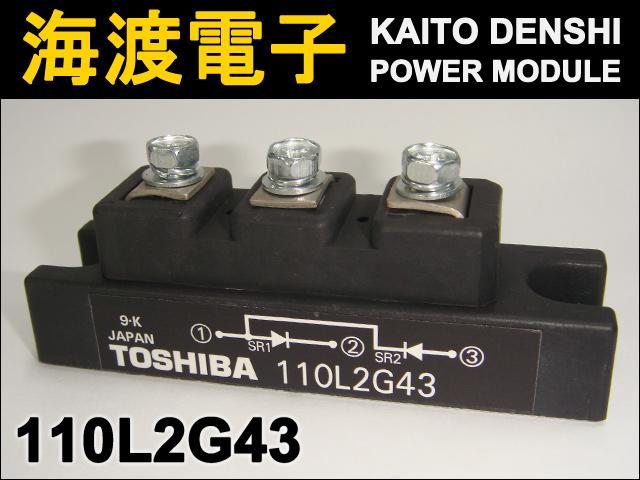 110L2G43 (1個) パワートランジスタモジュール TOSHIBA 【中古】