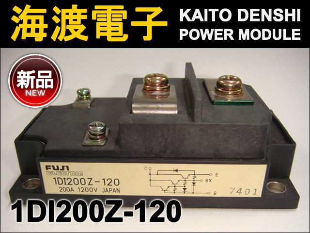 1DI200Z-120 (1個) パワートランジスタモジュール FUJI【新品】
