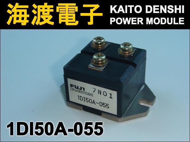 1DI50A-055 (1個) パワートランジスタモジュール FUJI 【中古】