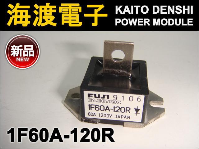 1F60A-120R (1個) パワートランジスタモジュール FUJI【新品】