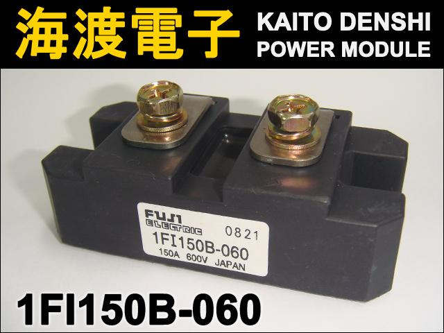 1FI150B-060 (1個) パワートランジスタモジュール FUJI 【中古】